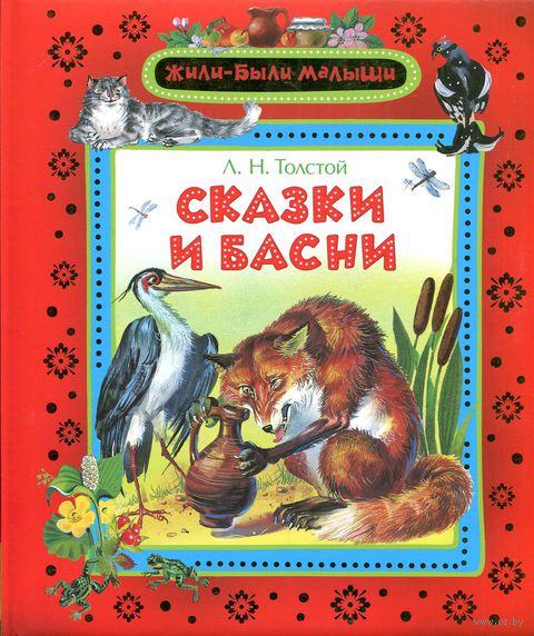 Сказки и басни. Лев Толстой
