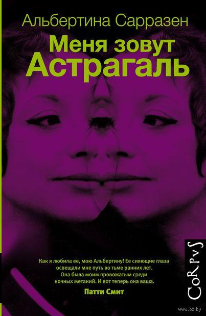 Меня зовут Астрагаль. Альбертина= Сарразен