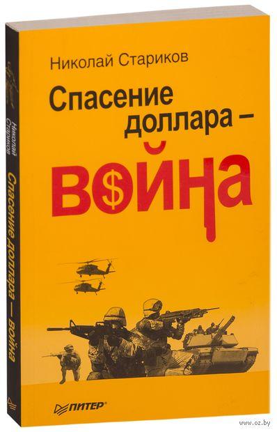 Спасение доллара - война (м). Николай Стариков