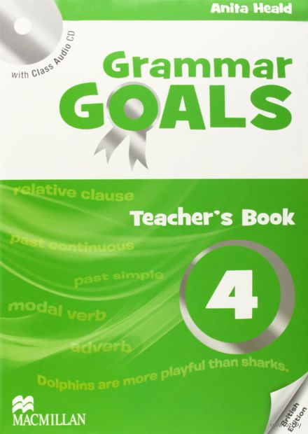 Grammar Goals. Teacher`s Book 4 (+ CD). Анита Хилд, Дэйв Такер, Джули Тайс