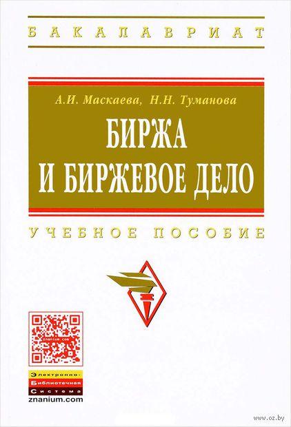 Биржа и биржевое дело. А. Маскаева, Н. Туманова