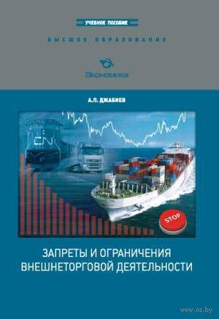 Запреты и ограничения внешнеторговой деятельности. Александр Джабиев