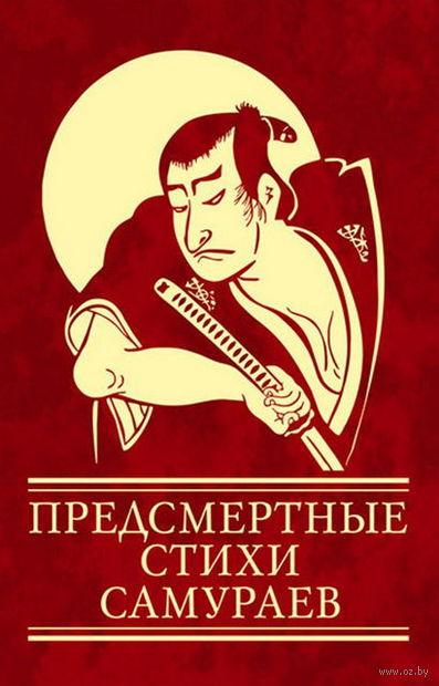 Предсмертные стихи самураев