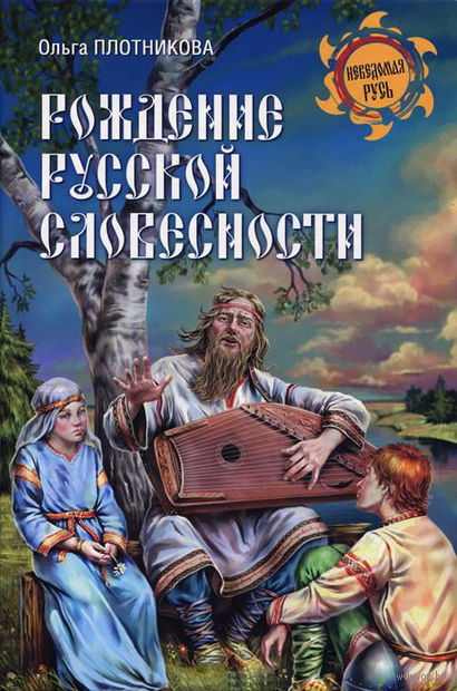 Рождение русской словесности. Ольга Плотникова
