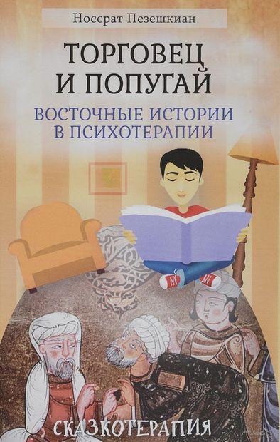 Торговец и попугай (восточные истории в психотерапии). Носсрат Пезешкиан