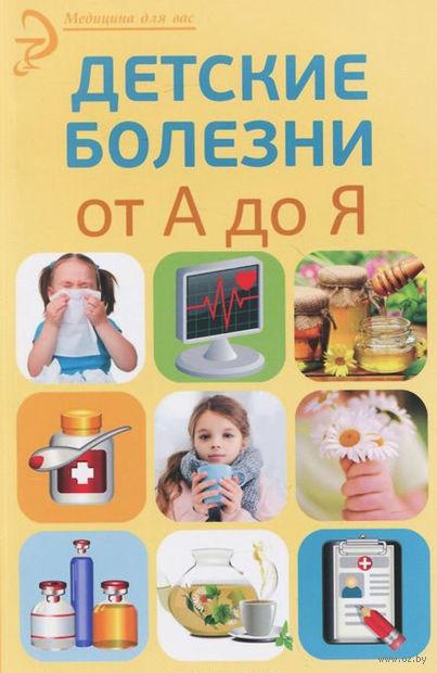 Детские болезни от А до Я — фото, картинка