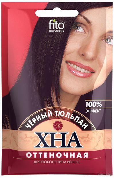 """Хна оттеночная """"100% эффект"""" тон: черный тюльпан (25 г) — фото, картинка"""