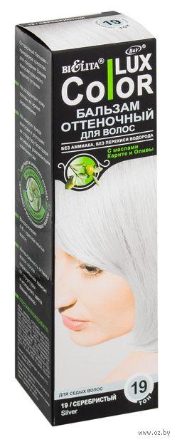 """Оттеночный бальзам для волос """"Color Lux"""" (тон: 19, серебристый)"""