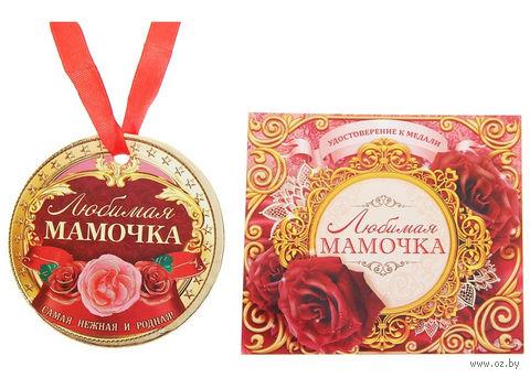 """Медаль с удостоверением картонные """"Любимая мамочка"""" (9х8 см)"""
