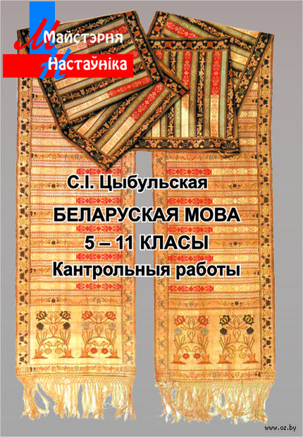 Беларуская мова 5–11 класы. Кантрольныя работы. С. Цыбульская
