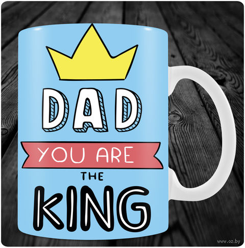 "Кружка ""Dad you are the King"" (art.5)"
