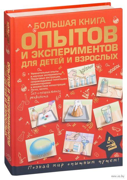 Большая книга опытов и экспериментов для маленьких детей и взрослых — фото, картинка