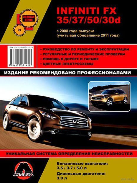 Infiniti FX 35 / 37 / 50 / 30d c 2008 г. (+ обновление 2011 г.) Руководство по ремонту и эксплуатации — фото, картинка