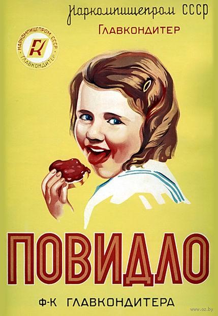"""Магнит сувенирный """"Советские плакаты"""" (арт. 1017)"""