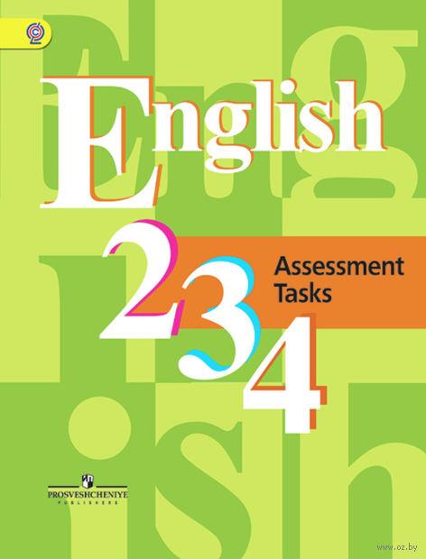 Английский язык. 2-4 классы. Контрольные задания — фото, картинка