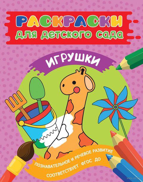 Раскраски для детского сада. Игрушки — фото, картинка
