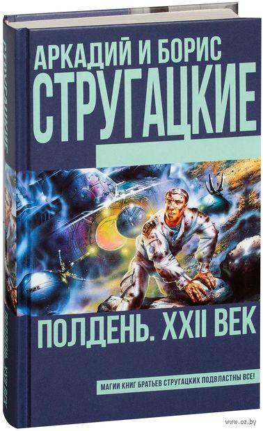 Полдень, XXII век. Аркадий Стругацкий, Борис Стругацкий