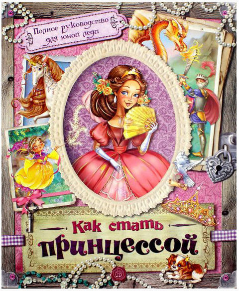 Как стать принцессой — фото, картинка