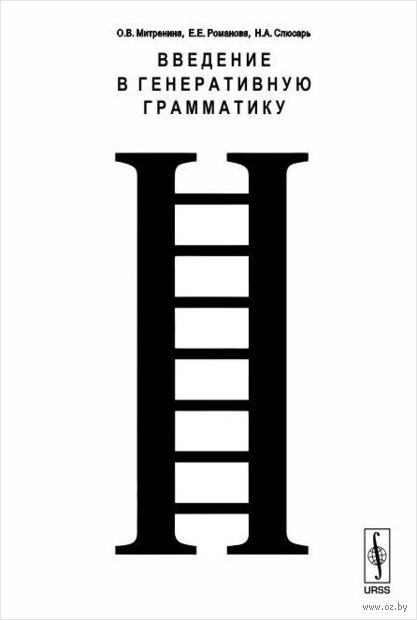 Введение в генеративную грамматику — фото, картинка