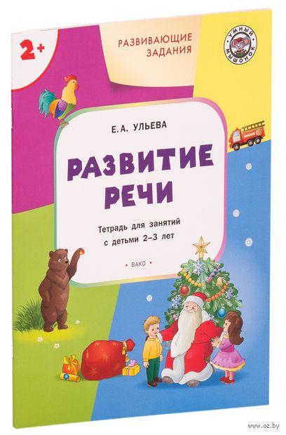 Развитие речи. Тетрадь для занятий с детьми 2-3 лет — фото, картинка