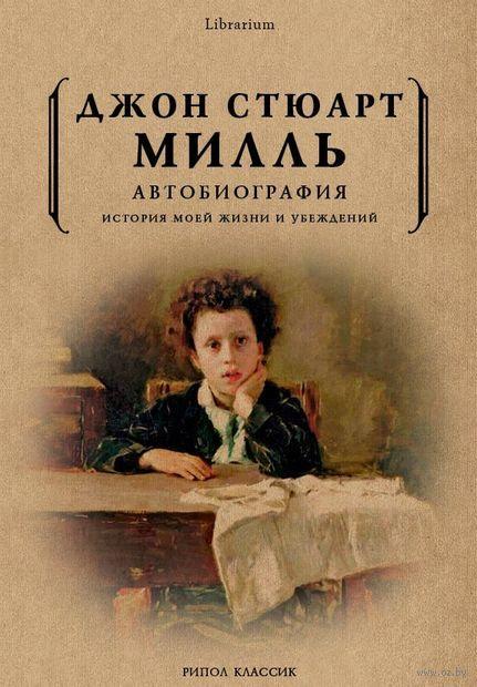 Автобиография. История моей жизни и убеждений (м) — фото, картинка