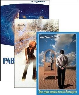 Мистика любви и отношений (комплект из 3-х книг) — фото, картинка