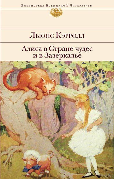 Алиса в Стране чудес и в Зазеркалье — фото, картинка