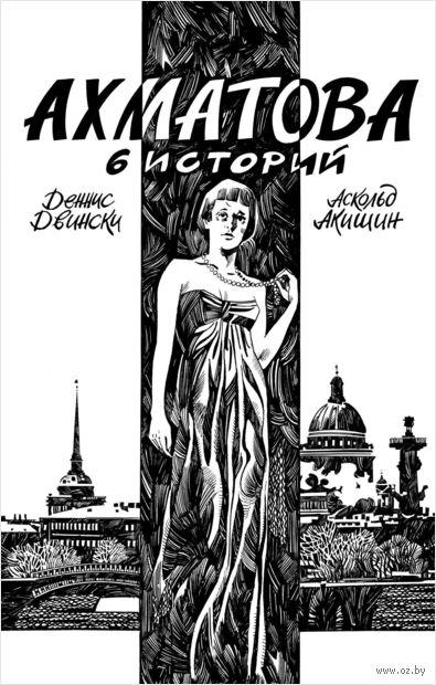 Ахматова. 6 историй — фото, картинка