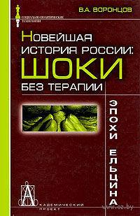 Новейшая история России. Шоки без терапии эпохи Ельцина. Валерий Воронцов