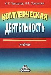 Коммерческая деятельность. В. Панкратов, Наталия Солдатова