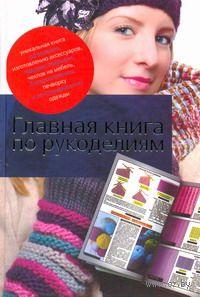 Главная книга по рукоделиям. Надежда Севостьянова