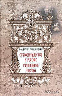 Старообрядчество и русское религиозное чувство. Владимир Рябушинский