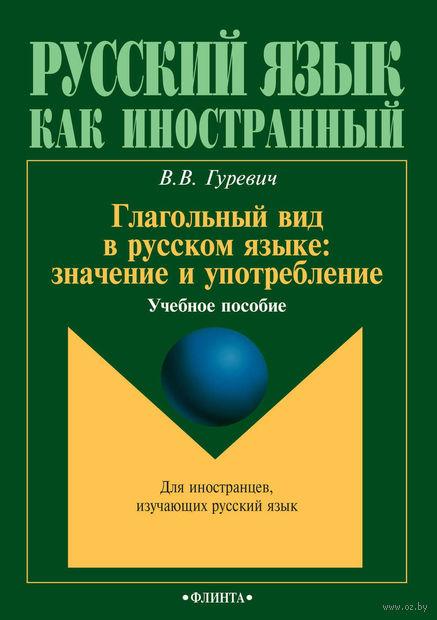 Глагольный вид в русском языке. Значение и употребление. Валерий Гуревич