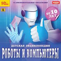 Роботы и компьютеры. Детская энциклопедия