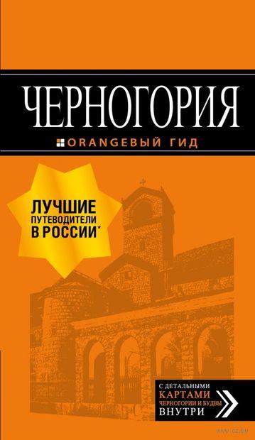 Черногория. Путеводитель — фото, картинка