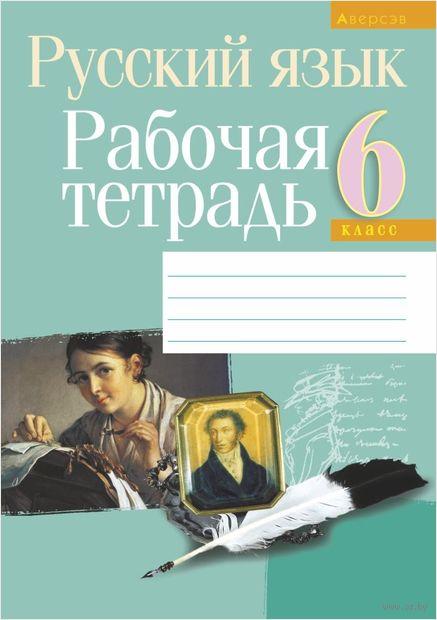 Русский язык. 6 класс. Рабочая тетрадь — фото, картинка