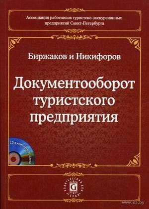Документооборот туристского предприятия (+ CD) — фото, картинка