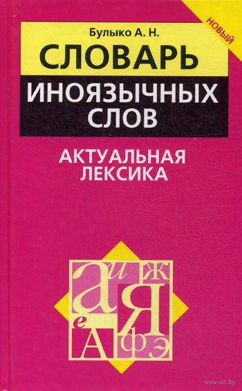 Словарь иноязычных слов. Актуальная лексика — фото, картинка