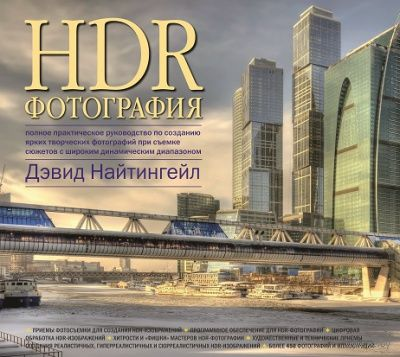 HDR-фотография. Полное практическое руководство по созданию ярких творческих фотографий при съемке сюжетов с широким динамическим диапазоном — фото, картинка