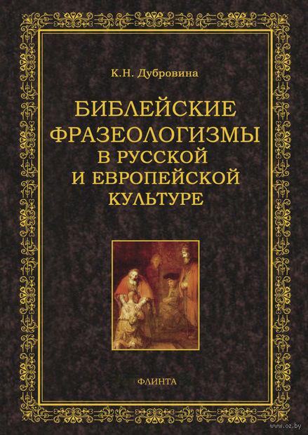 Библейские фразеологизмы в русской и европейской культурах. Кира Дубровина