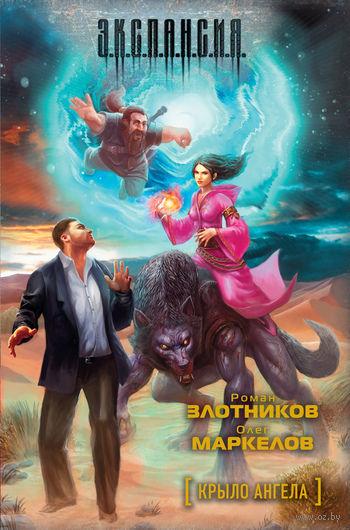 Крыло ангела. Роман Злотников, Олег Маркелов