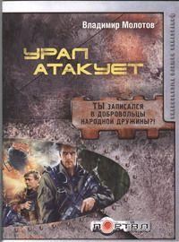 Урал атакует (м) — фото, картинка