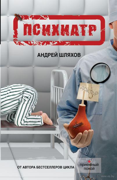 Психиатр. Андрей Шляхов