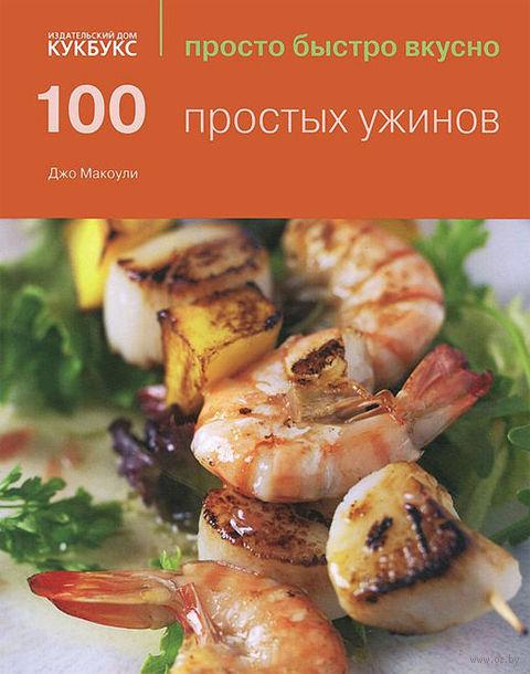 100 простых ужинов. Джо Маколей