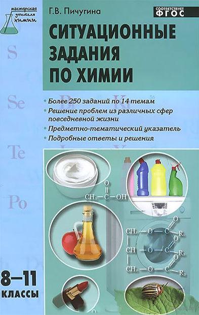 Ситуационные задания по химии. 8-11 классы. Галина Пичугина