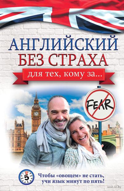 Английский без страха — фото, картинка