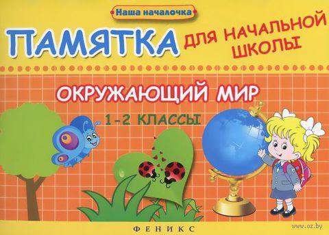 Окружающий мир. 1-2 класс. Памятка для начальной школы. Эмма Матекина