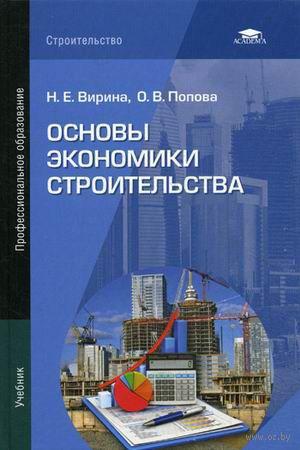 Основы экономики строительства. Наталья Вирина, Ольга Попова