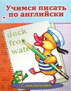 Учимся писать по английски