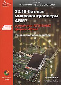 32/16-битные микроконтроллеры ARM7 семейства АТ91SAM7 фирмы Atmel (+ CD). П. Редькин